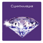 Сцинтилляция бриллиантов
