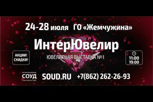Приглашаем Вас посетить главную профессиональную выставку на Юге России