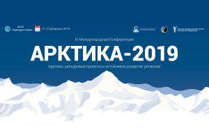 Завершается приём заявок на IV Международную конференцию «Арктика-2019»