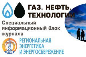 Наука, бизнес, политика – площадка для диалога специалистов нефтегазовой отрасли
