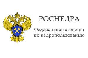 В 2020 году доходы бюджета РФ по линии Роснедр оказались на 44% выше плана