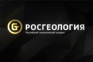 Росгеология рассчитывает получить в 2021-2022 годах 32 миллиарда рублей по контрактам