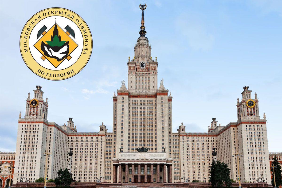 Московская открытая олимпиада по геологии