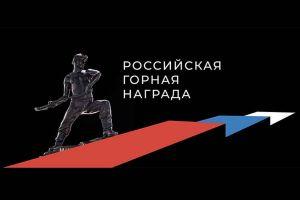 5-й конкурс Российская Горная Награда организуется в новом формате